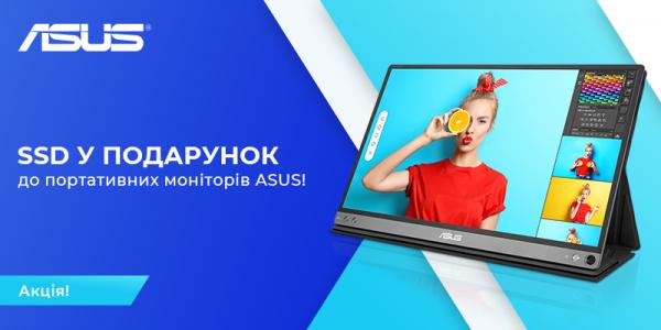SSD в подарунок до портативних моніторів Asus