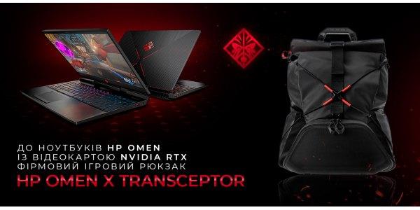 Подарунок до ігрових ноутбуків HP OMEN