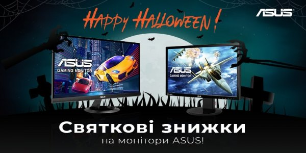Happy Halloween - знижки на монітори Asus!