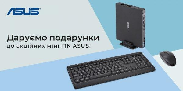 Неттопи Asus + безпровідний комплект 2E