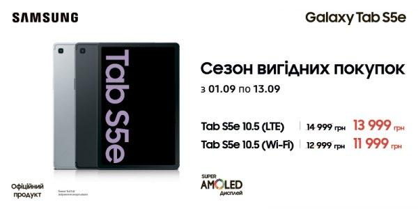 Сезон вигідних покупок Galaxy Tab S5e
