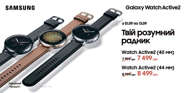 Твій розумний радник Samsung active 2