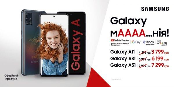 Samsung Galaxy мАААА...нія! А-серія!