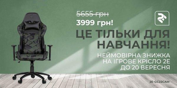 Це тільки для навчання! Ігрові крісла 2E!