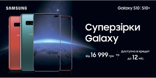 Суперзірки Samsung Galaxy S10/S10+