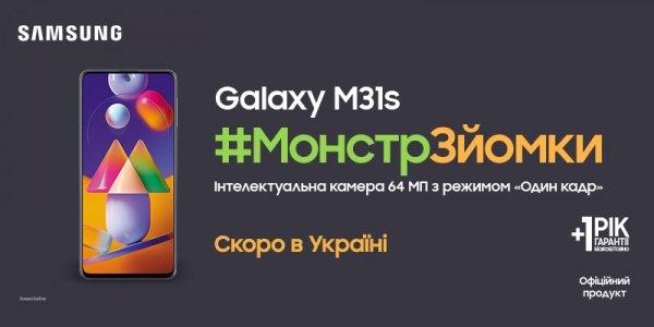 Samsung Galaxy M31s. #МонстерЗйомки