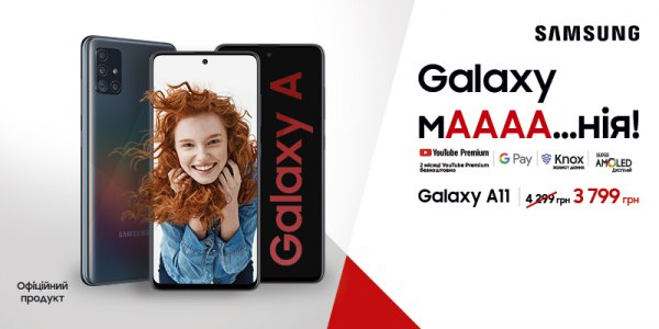 Samsung Galaxy мАААА... нія A11