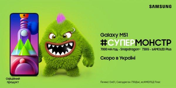 Зустрічай новинку Samsung Galaxy M51