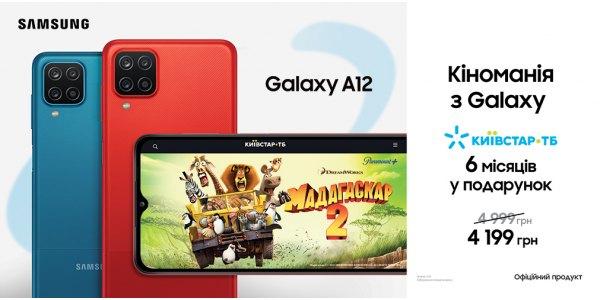 Нац промо Galaxy A12