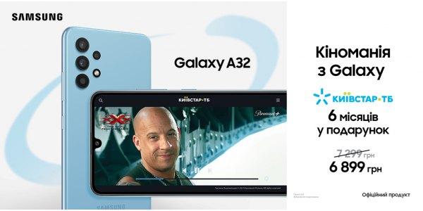 Нац промо Samsung Galaxy A32