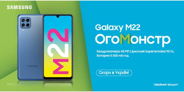 Samsung Galaxy M22 ОгоМонстр