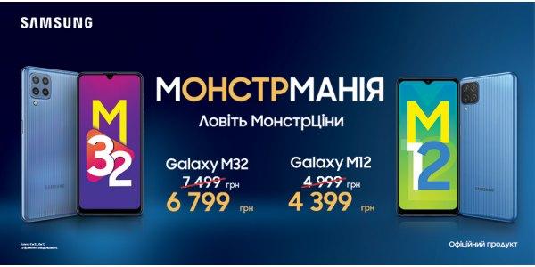ГІПЕРМОНСТР Samsung Galaxy М32