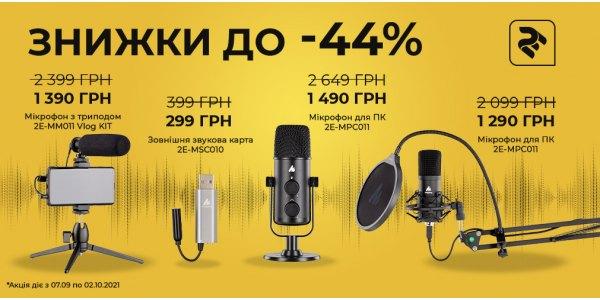 Знижка -44% на мікрофони 2Е
