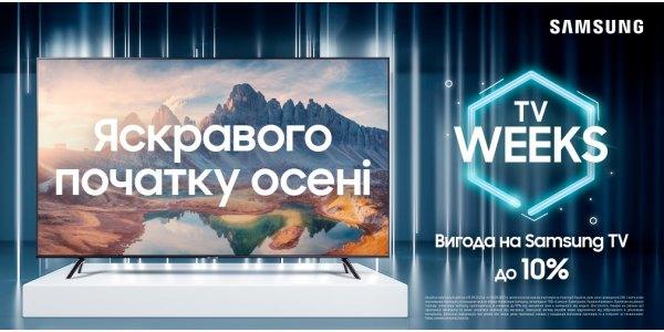 Samsung weeks September + Wow pack promo