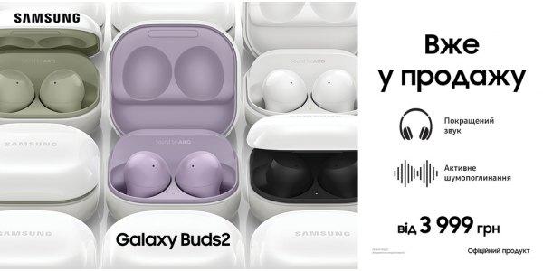 Навушники Samsung Galaxy Buds 2
