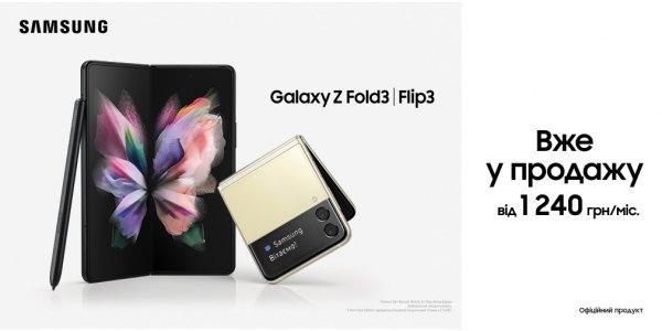 Samsung Galaxy Z Fold3 | Flip3