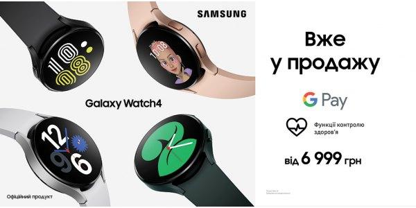Смарт-годинник Samsung Galaxy Watch 4
