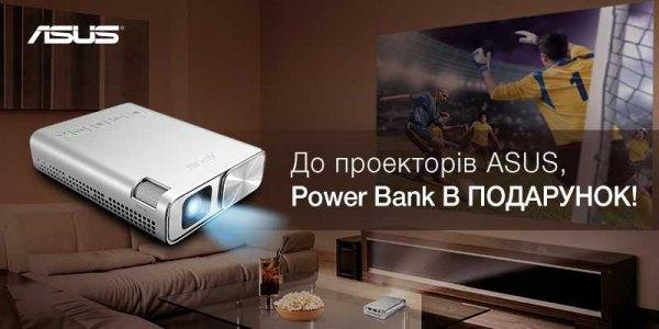 Купи проектор - отримай Power Bank в подарунок
