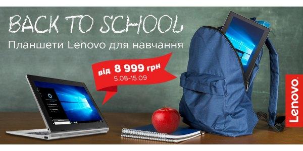 Планшети Lenovo Back to school