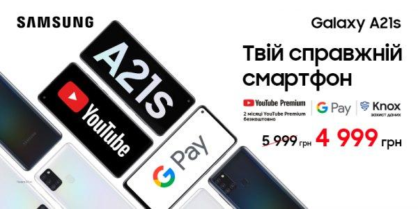 Твій справжній смартфон Samsung Galaxy A21s