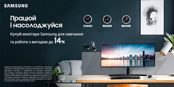 Працюй та насолоджуйся з моніторами Samsung