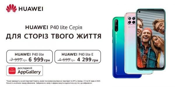 Супер ціни на Huawei P40 lite та P40 lite e