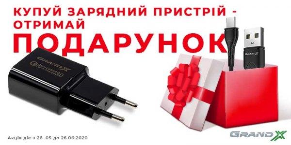 Придбай зарядний блок Grand-X CH-350B та отримуй кабель у подарунок