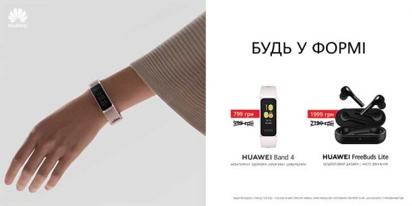 Huawei - будь у формі