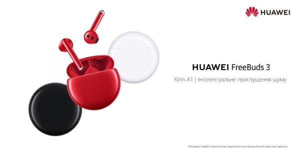 Купуй FreeBuds 3 – отримуй в подарунок Huawei CP60!