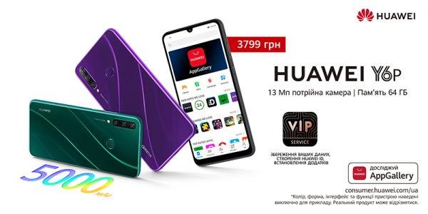 Зустрічай новинку Huawei Y6p!