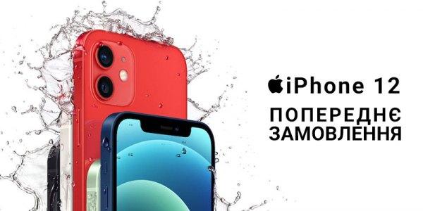 Передзамовляй новинку Iphone 12, Iphone 12 mini та  Iphone 12 Pro