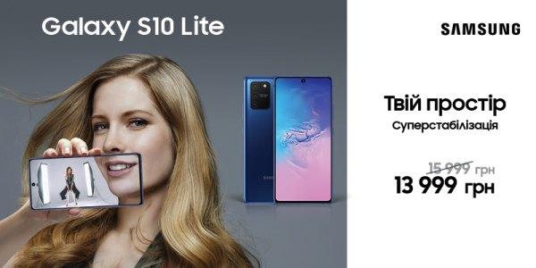 Зустрічай Samsung Galaxy S10 lite