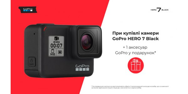 Придбай GoPro Hero 7 Black та отримай акссесуар в подарунок!