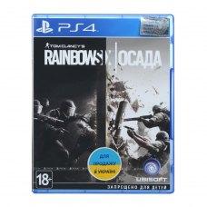Гра PS4 Tom Clancys Rainbow Six: Осада [Blu-Ray диск]