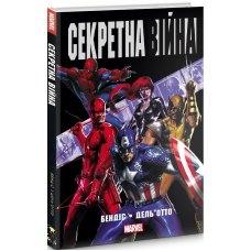 Комікс MARVEL  Secret War  (Секретна Війна - Браян Майкл Бендіс)    170х260х10