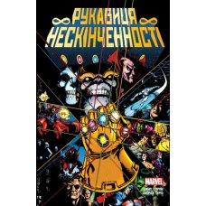 Комікс MARVEL  Infinity Gauntlet (Рукавиця Нескінченності - Старлін Джим)    170х260х20