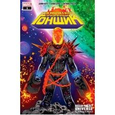 Комікс MARVEL  Cosmic Ghost Rider (Космічний Примарний Вершник - Кейтс К.)    170х260х10