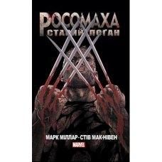 Комікс MARVEL Wolverine Old Logan (Росомаха Старий Лоґан - Марк Міллар)    170х260x16