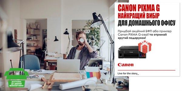 Canon — найкращий вибір для офісу
