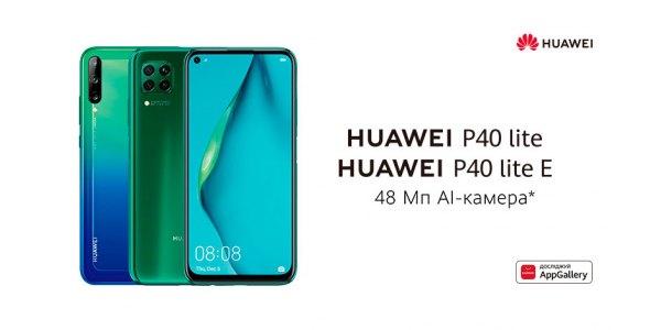 Купуй Huawei P40 до 12 квітня, та отримуй навушники в подарунок